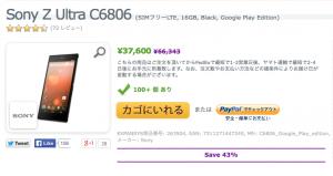 スマホでテキスト入力するならThinkPad Bluetooth ワイヤレス・トラックポイント・キーボードと「Google 日本語入力」がいい