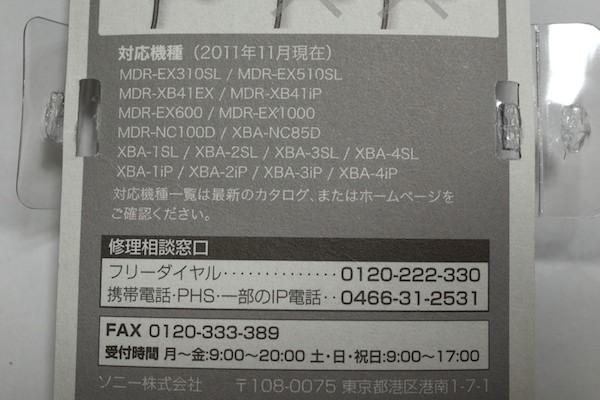 20140814_EP-EXN506