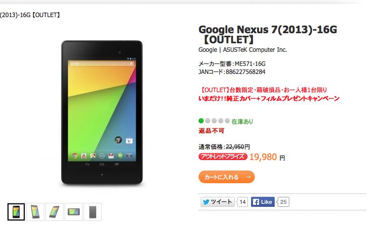 Google Nexus 7(2013) 16GBが再びアウトレット価格19,980円にて販売中