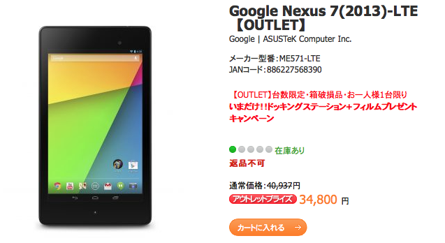 Google Nexus 7(2013) 32GB LTE がアウトレット価格34,800円にて販売中