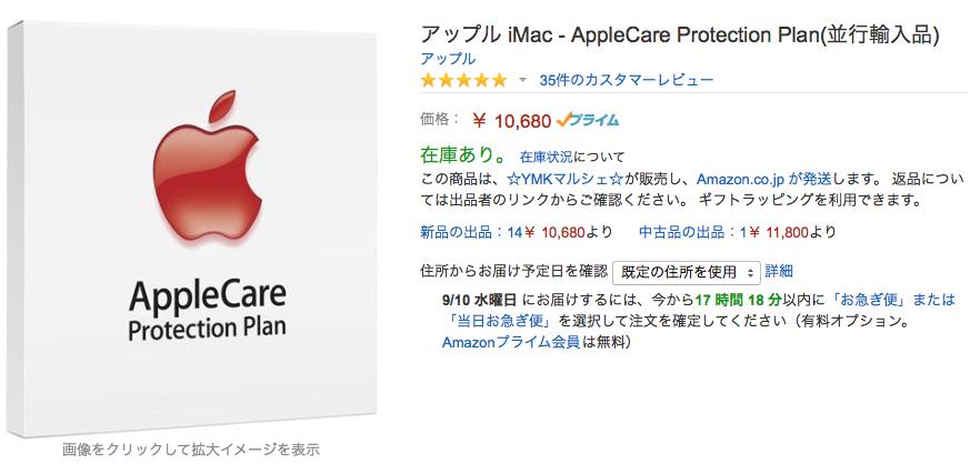 【半額以下】iMac用のAppleCare Protection Planが特価¥10,680にて販売中