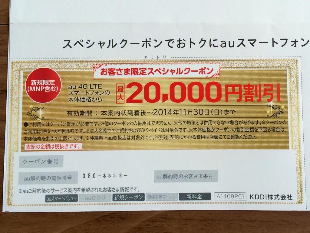 auからiPhone 6/6 Plusが20000円割引になるクーポンが届いた