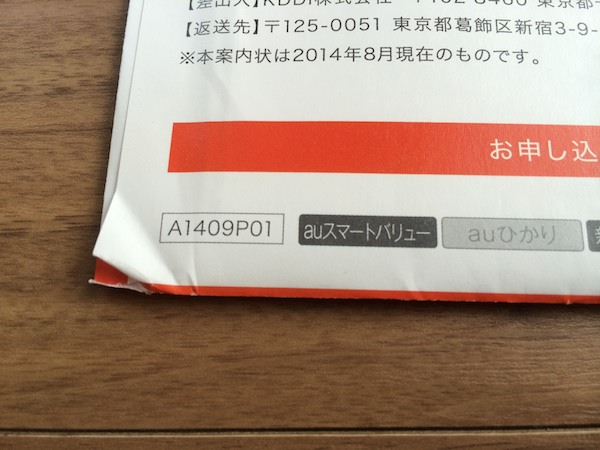 20140910auiphone6coupon3