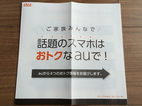 20140910auiphone6coupon4
