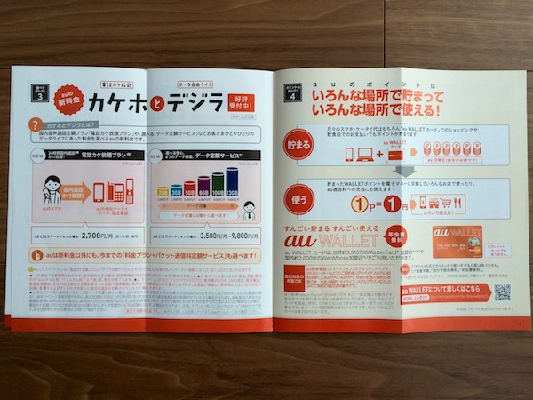20140910auiphone6coupon7