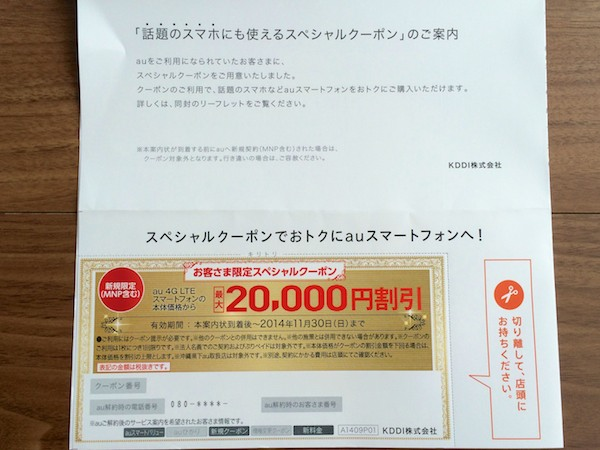 20140910auiphone6coupon8