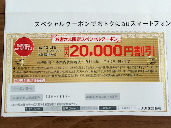 20140910auiphone6coupon9
