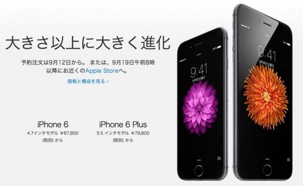 iPhone 6/iPhone 6 Plus が最初の3日間で1000万台販売されたと発表(Apple)