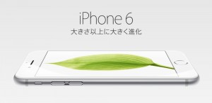 Expansysが香港版iPhone 6/ 6Plus の仮注文受付中!