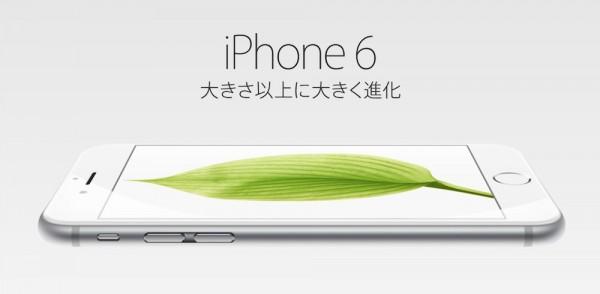 iPhone 6・iPhone 6 Plusの素晴らしさを妻に語ってきかせた結果