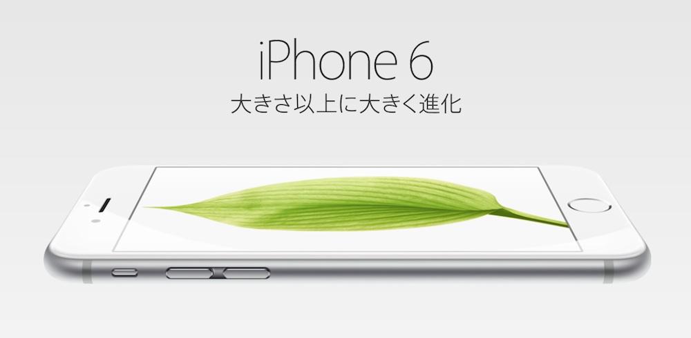 NTTドコモ、iPhone 6/iPhone 6 Plusの価格を発表