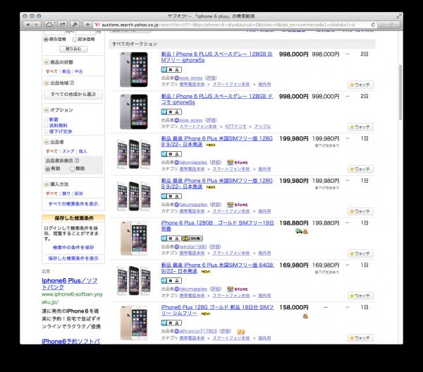 ヤフオク!にiPhone 6が多数出品されています(ため息)