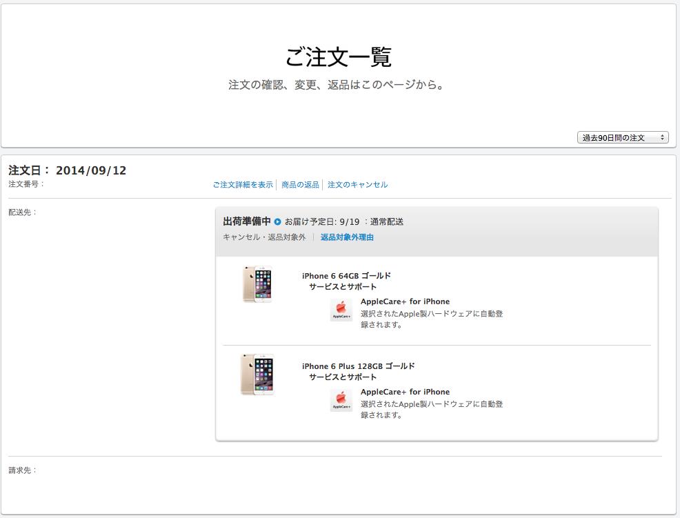 Apple公式サイトで予約発注したiPhone 6  および iPhone 6 Plusのステータスが「出荷準備中」になった