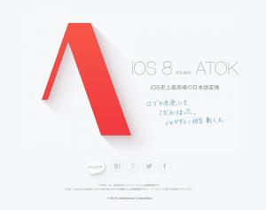 TextExpanderが iOS 8のためにいよいよアップをはじめたようです