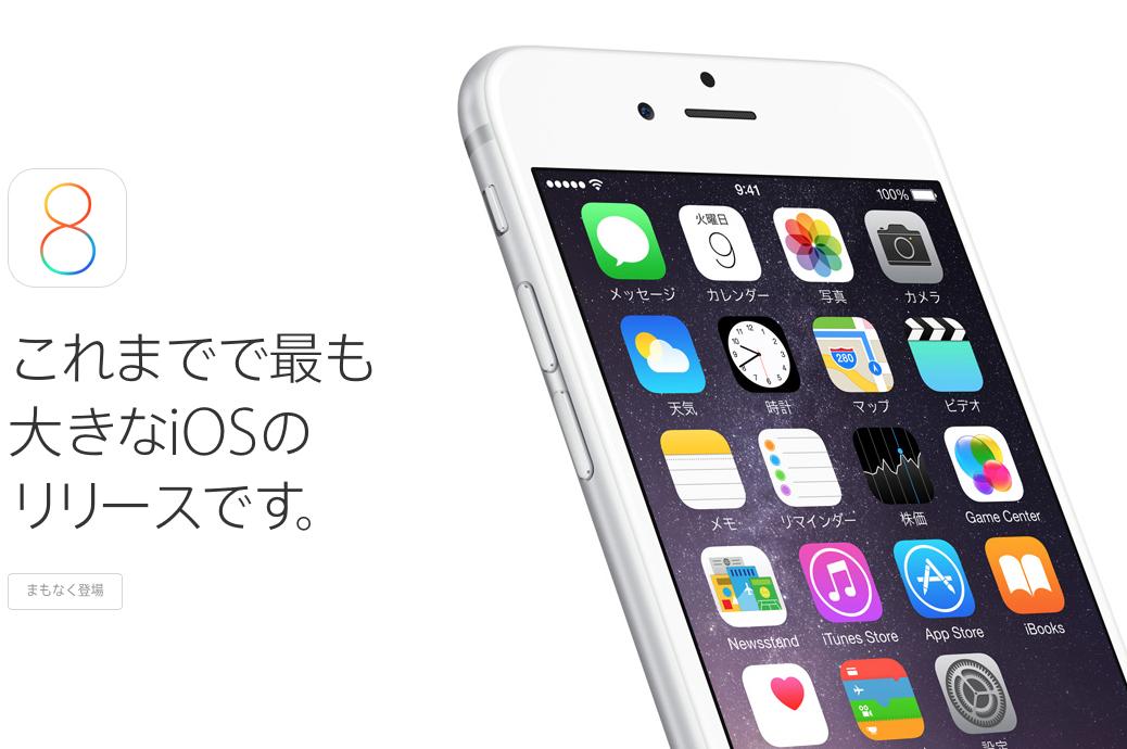iOS 8 がついに登場!対応するiPhone・iPadはなにか?