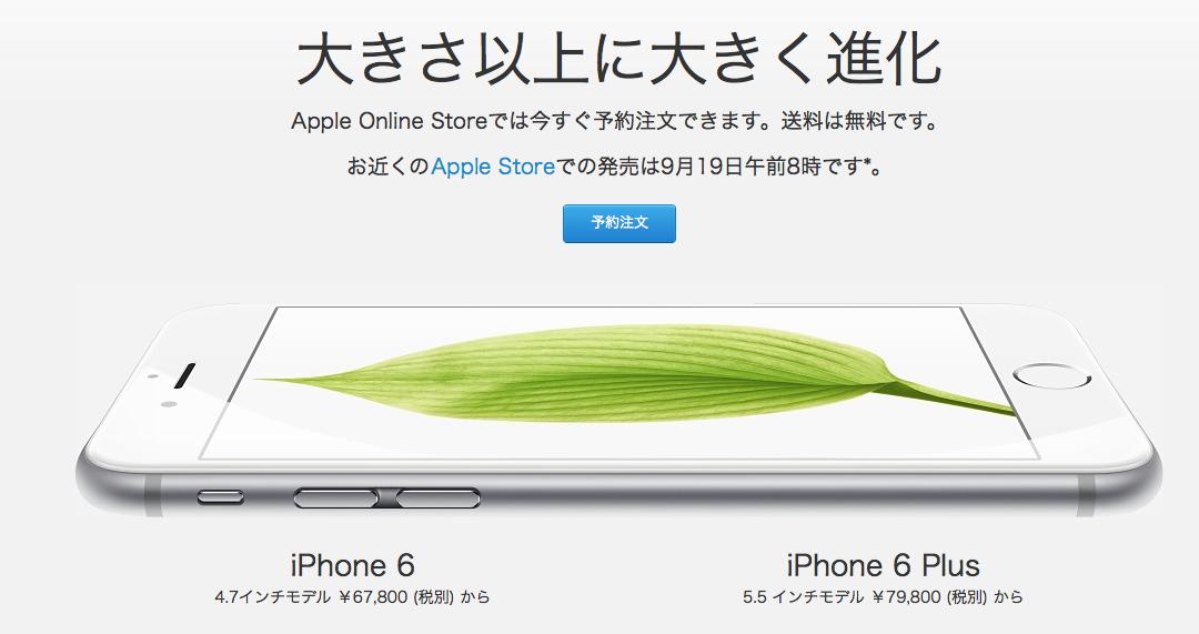 予約した iPhone 6とiPhone 6 Plus が出荷完了!