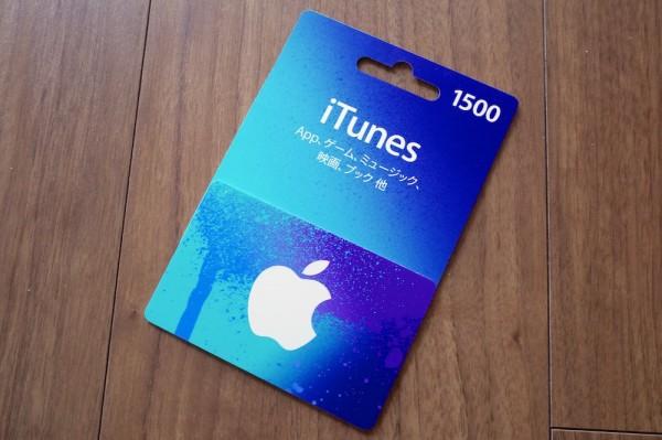 iTunesカードを使う方法(ギフト用の素敵な封筒もついてくるよ)