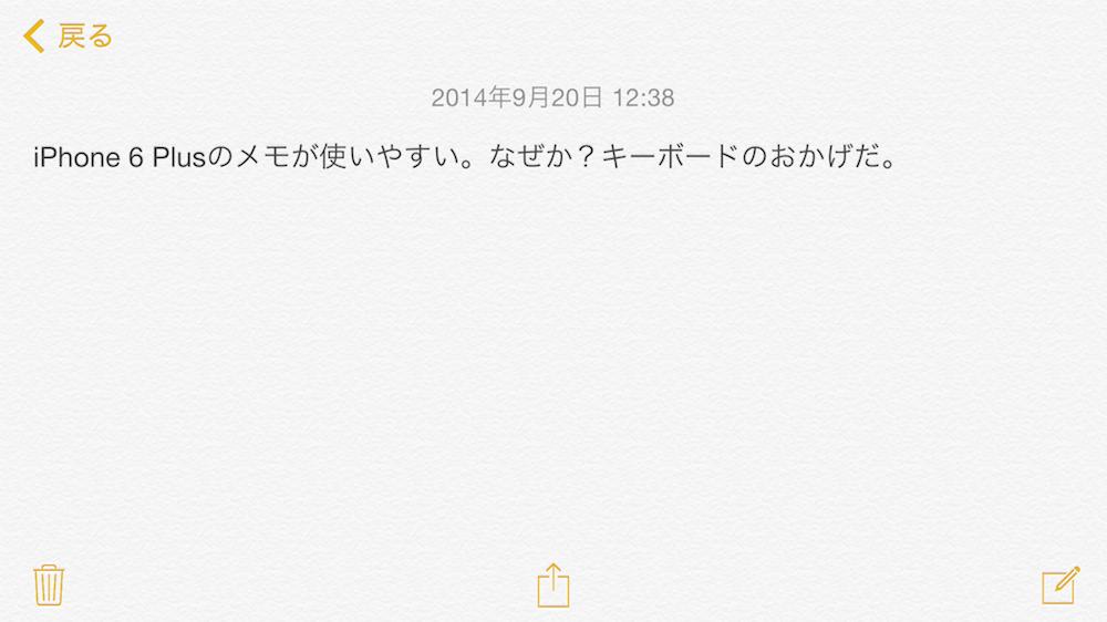 なぜiPhone 6 Plusのランドスケープモードでは効率よく日本語文字入力を行えるのか