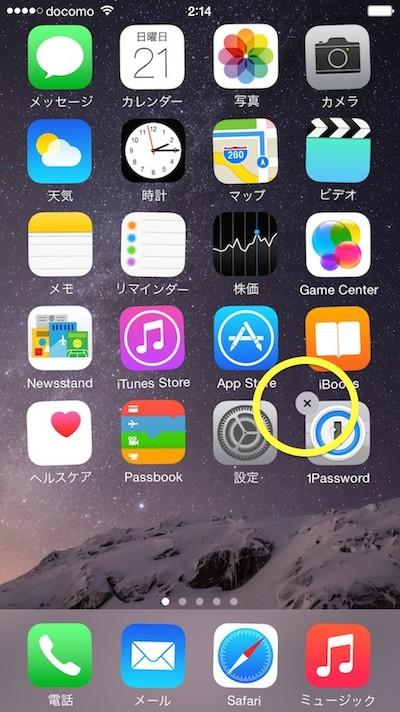 201409211password3