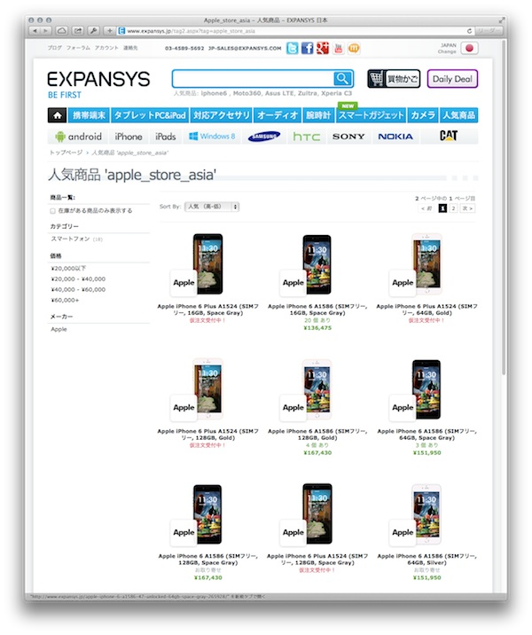 20140921expansys1