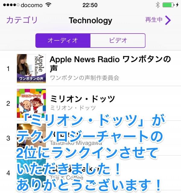 祝!ポッドキャスト「ミリオン・ドッツ」がテクノロジーチャート2位にランクインしました!