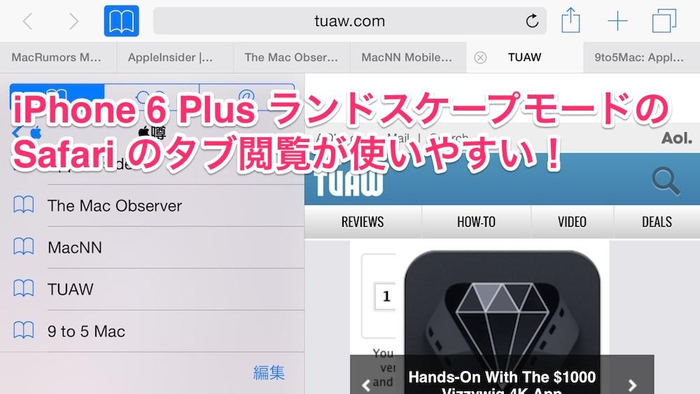 iPhone 6 Plus ランドスケープモードのSafariのタブ閲覧が使いやすい!