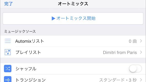 20140925djay2iphone4