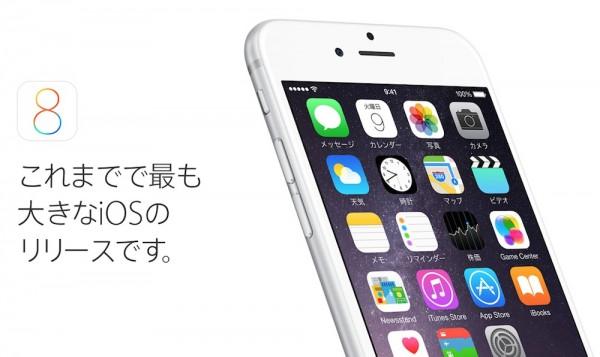 [追記あり] Apple、iOS 8.0.1をリリース〜ヘルスキット等を修正