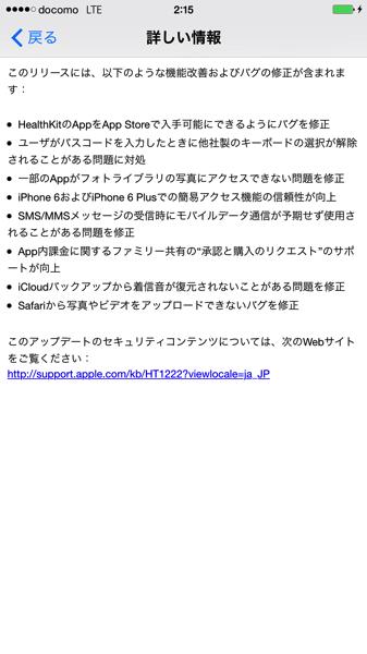20140925ios8011