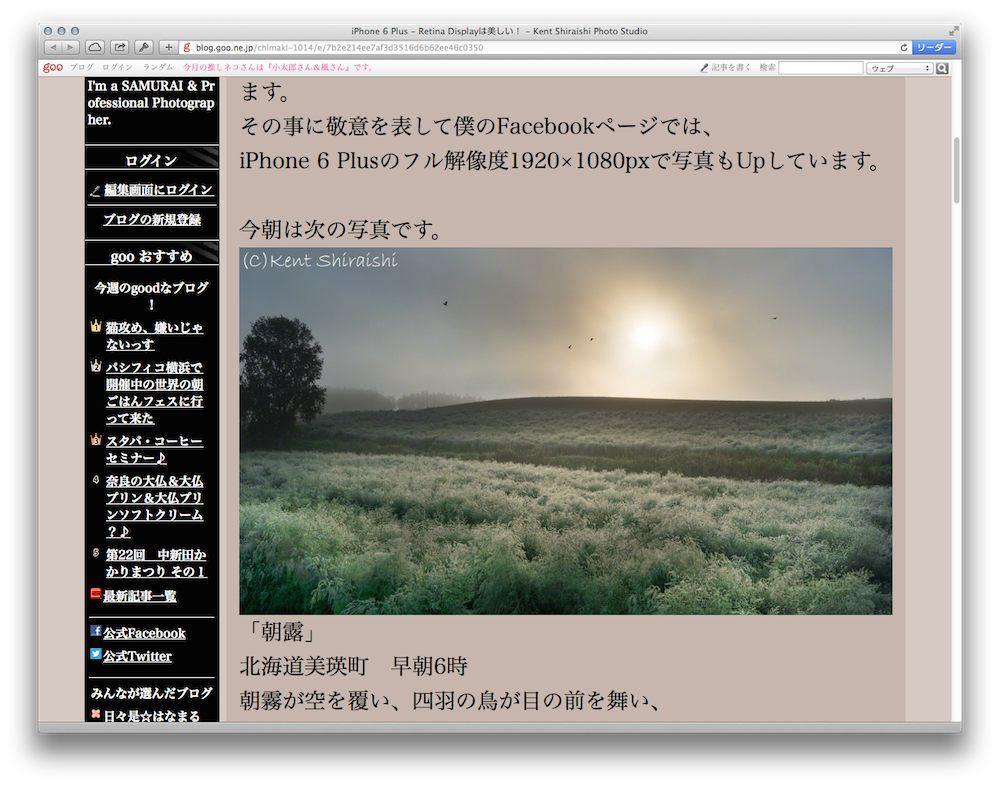 写真家ケント白石さんによるiPhone 6 Plus用写真「朝露」が公開されています