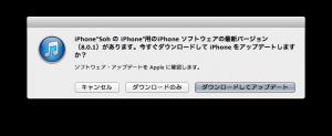 【追記あり】au iPhoneユーザにとって格安SIM「mineo」がiOS 8では利用できないのが地味に痛い件