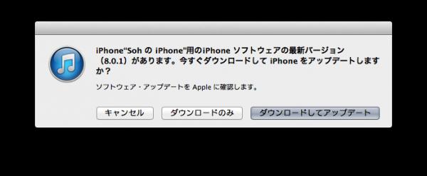 幻の iOS 8.0.1 をゲット(汗)