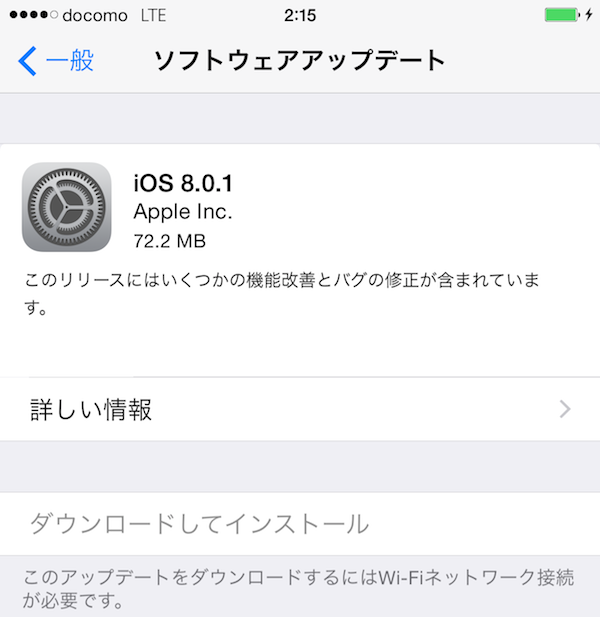 20140926ios801iphone605