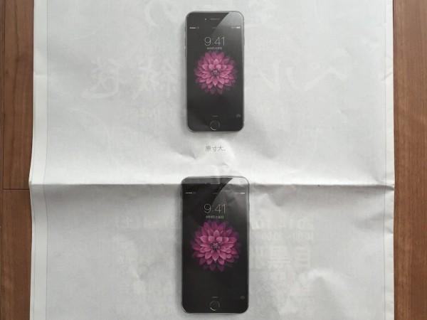 iPhone 6/iPhone 6 Plusの原寸大写真が載った新聞一面広告