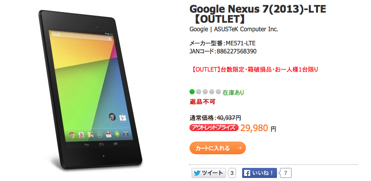 Google Nexus 7(2013) 32GB LTE がアウトレット価格29,980円にて販売中