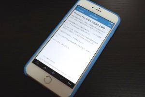 ミリオン・ドッツ、25回目はiPhone 6/6 Plusを使用感レビューの後編をお届けします