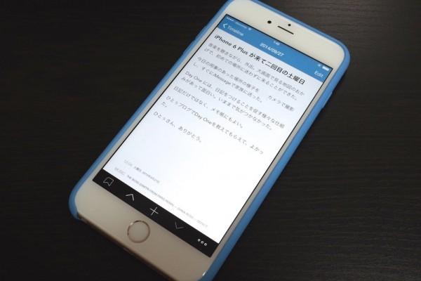 【レビュー】iPhone/iPad用日記アプリ「Day One」がナイス