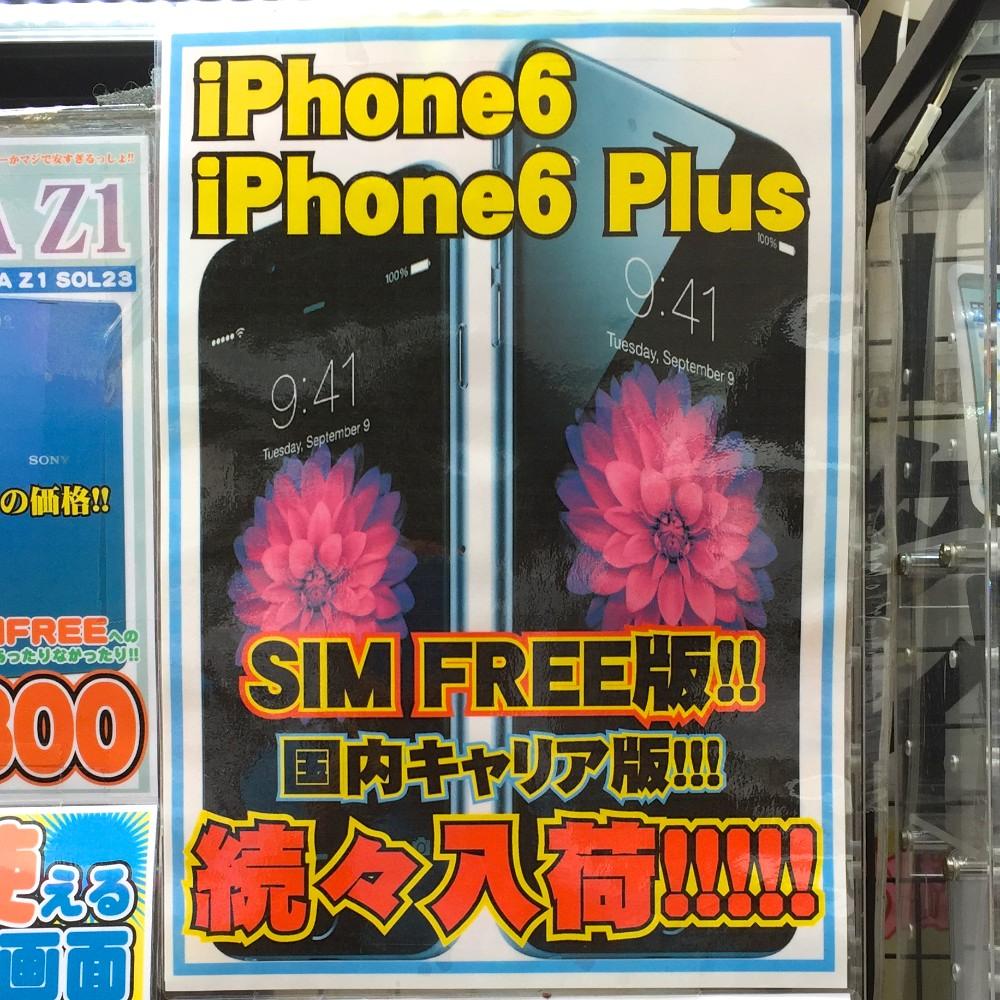 国内版SIMフリーiPhone 6 Plus 128GBが秋葉原の中古携帯店に大量入荷!