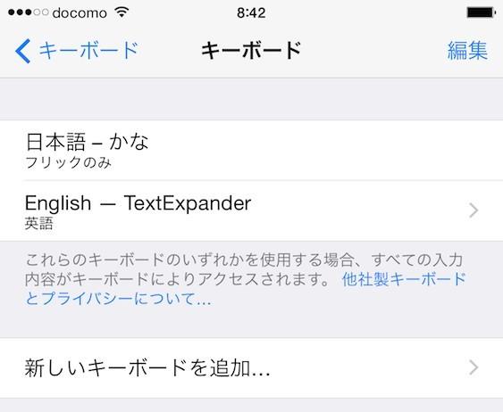 20140928textexpander01