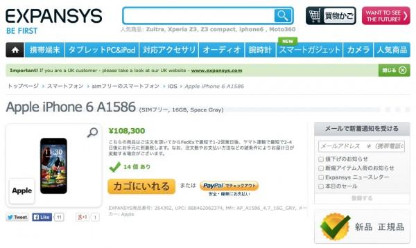 エクスパンシス、iPhone 6を大幅値下げ(16GBモデルは108,300円に)