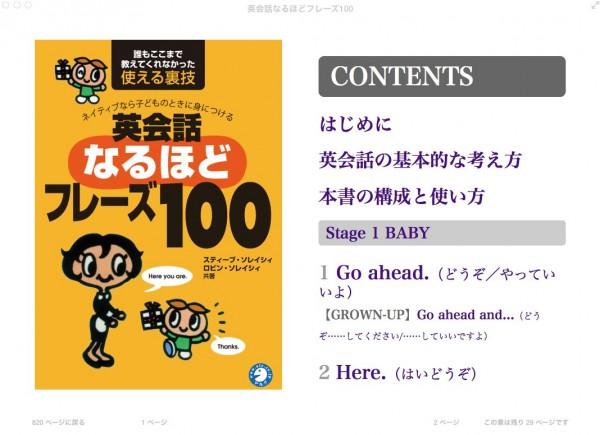 iBooks今週の無料書籍は『英会話なるほどフレーズ100』