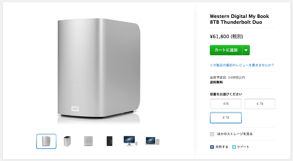 Western Digital My Book 8TB Thunderbolt Duoがすげー気になる(笑)