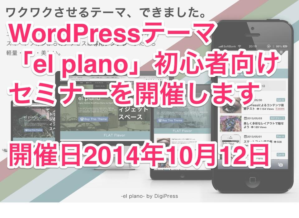 WordPressテーマ「el plano」初心者向けセミナーを開催します(開催日2014年10月12日)