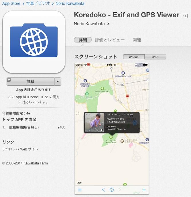 写真のGPSやEXIF情報がすぐにわかるiOSアプリKOREDO (コレドコ) はiPhone 6及びiPhone 6 Plusユーザにオススメ!