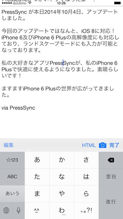 20141004presssync4