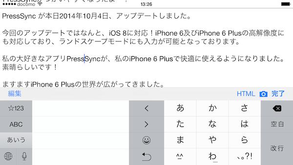 20141004presssync5