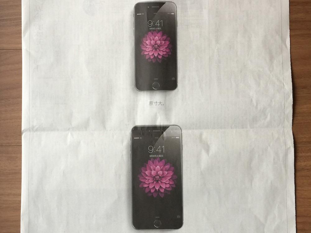 iPhone 6とiPhone 6 Plusの原寸大写真が載った新聞一面広告(au編)