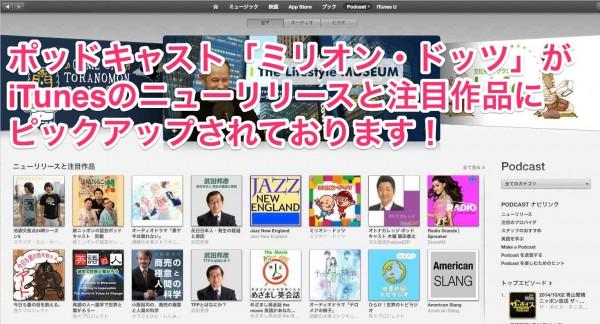 ガジェット系ポッドキャスト番組「ミリオン・ドッツ」がiTunes「ニューリリースと注目作品」にピックアップされました!