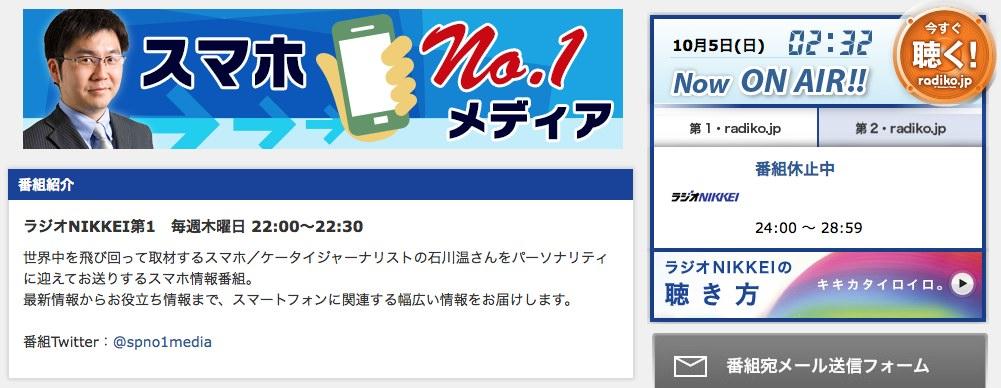 スマホ/ケータイジャーナリストの石川温氏によるラジオ番組「スマホNo.1メディア」が放送開始(ポッドキャストもあるよ)