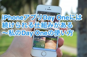 iPhone 6 Plusの「映画レベルのビデオ手ぶれ補正」を試す